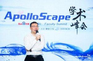百度ApolloScape学术峰会召开 汇聚自动驾驶顶尖学者