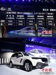 大7座都市SUV众泰T800正式上市 启用全新VI形象首发