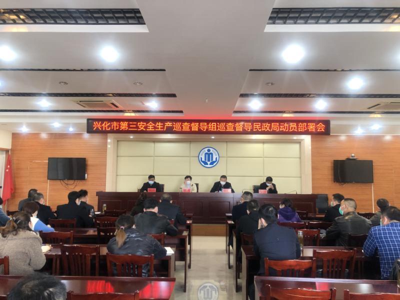 民政局召开安全生产巡查督导动员会