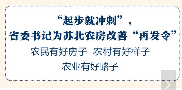 """""""起步就冲刺"""",省委书记为苏北农房改善""""再发令"""""""
