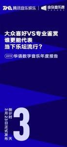 《2019华语数字音乐年度报告》将发布 哪些歌走红?